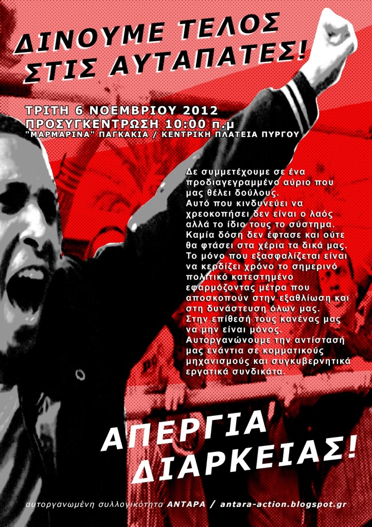 afisa apergias 6-11-2012