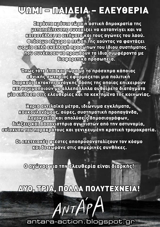 afisa gia to polytexneio 14-11-2012