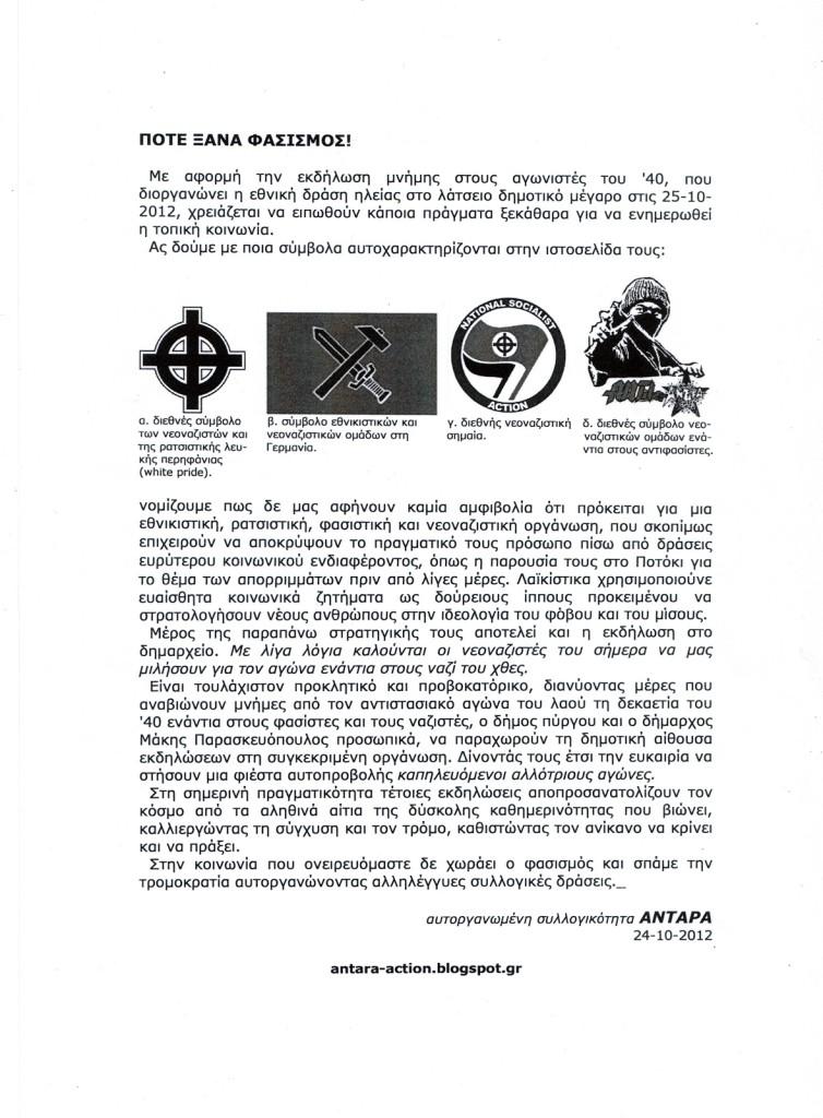 keimeno antifasistikis dimosias paremvasis 25-10-2012