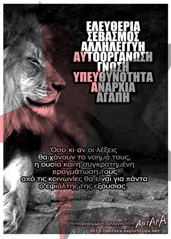 λιονταρι αφισσα τελικο bmp (Large)